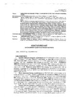 D27-ML1-06 Констативен Акт 15