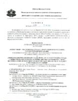 D27-ML1-07-ДНСК-Заповед