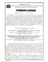 D27-ML1-08-Разрешение-за-ползване
