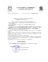 D28-ML2-04 Удостоверение чл.181 за приемане на груб строеж на Младост 2