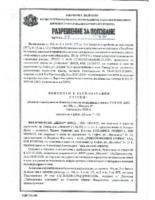 D28-ML2-08-Разрешение-топлопровод