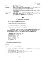 D30-BUL-04-Акт 14