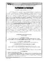 D21-ML4-08-Разрешение-за-ползване
