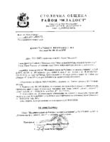 D24-ML4-24-04-Удостоверение-чл-181