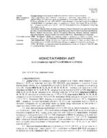 D25-LU8IV-05-Акт-15