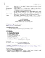 D29-NAD-02-Протокол-за-строителна-линия