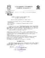D27-ML1-04-Удостоверение-чл-181-Младост-1