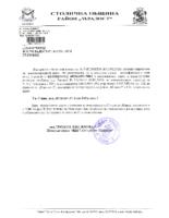D28-ML2-05-Административен-Адрес