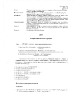 D29-NAD-04-Акт-14-2