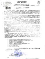D29-NAD-05-Удостоверение-чл-181