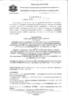 D29-NAD-08-ДНСК-Заповед за Акт 16