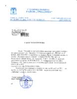 D30-BUL-05-Удостоверение-чл-181