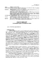 D30-BUL-07-Констативен-Акт-15