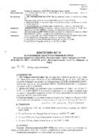 D30-BUL-08-Акт-15-Електро