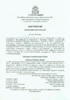 D30-BUL-09-Удостоверение-за-експлоатация