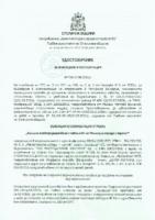 D30-BUL-10-Удостоверение-Външно_Електро