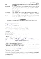 D31-BOT-02-Протокол-за-строителна-линия