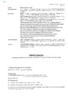 D32-DR2–02-Протокол-за-строителна-линия