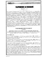 D20-EU-08-Разрешение-за-ползване