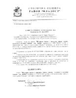 D21-ML4-04-Удостоверение-чл-181
