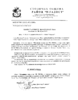 D23-ML1A-04-Удостоверение-чл-181
