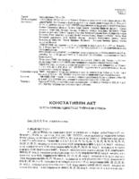 D24-ML4-24-05-Акт-15