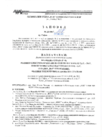 D24-ML4-24-07а-ДНСК-Заповед