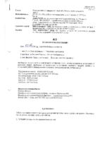 D25-LU8IV-03-Акт-14