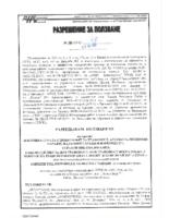 D25-LU8IV-08-Разрешение-за-ползване