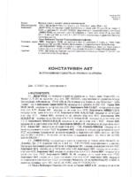 D26-LU8III-05-Акт-15