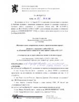 D26-LU8III-07а-ДНСК-Заповед