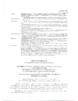 D26-LU8III-07-Акт-16