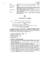 D27-ML1-03-Акт 14 Младост 1