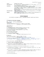 D30-BUL-02-Протокол-за-строителна-линия